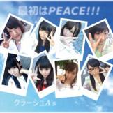最初はPEACE!!!