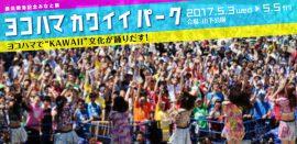 i*chip_memory ヨコハマカワイイパークステージ(5月5日)&パレード(5月3日)出演決定
