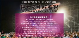 7/22~23 SEKIGAHARA IDOL WARS 2017 出演決定