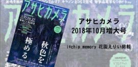 アサヒカメラ 2018年10月増大号に花園えりい掲載