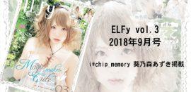 ELFy(エルフィ) vol.3に葵乃森あずき掲載