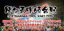 7/21~22 SEKIGAHARA IDOL WARS 2018 出演決定