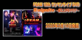 FEAM13周年ワンマンライブDVD 2020年3月10日発売!!