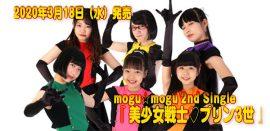 mogu☆mogu 2nd Single 『美少女戦士♡プリン3世』 2020年3月18日(水)発売 ‼️