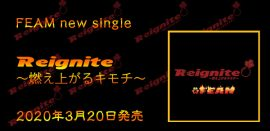 FEAM New Single 『Reignite~燃え上がるキモチ~』 2020年3月20日発売