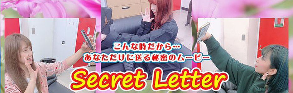 あなただけにSecret Lwtter