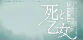 鳥住奈央主演「三栄町LIVE×くろばらしょうじょじごくvol.2『死と乙女 ~とあるアイドルの葛藤詰将棋編~』」