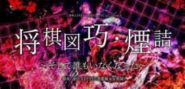 鳥住奈央主演舞台「三栄町LIVE×くろばらしょうじょじごくvol.4『将棋図巧・煙詰~そして誰もいなくなった~』」