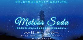 鳥住奈央出演舞台「Meteor Soda ~流れ星を見つけたら、僕は君の微笑みの訳を知るだろう~」
